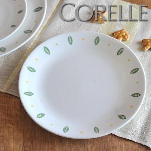 コレール/Corelle シティーガーデン プレート 中 【CORELLE/City Gardens/ランチプレート】(1060685)<215mm>|kitchen