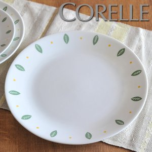 コレール/Corelle シティーガーデン プレート 大 【CORELLE/City Gardens/ディナープレート】(1060125)<260mm>|kitchen