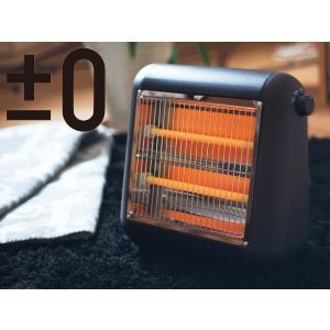 ±0/ プラマイゼロ 遠赤外線電気ストーブ【プラスマイナス ゼロ】(XHS-U010T)<ブラウン>|kitchen