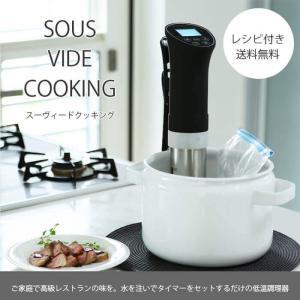 [ 送料無料 ] 富士商 Felio Sous vide cooking F9575 スーヴィード クッキング 低温調理 フェリオ スーヴィードクッキング 低温 調理 低温調理器|kitchen