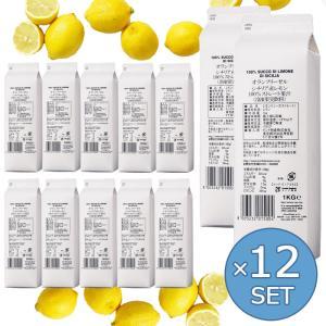 オランフリーゼル ストレート 100% レモンジュース 1kg×12パック ORANFRIZER 【 冷凍便でお届け 】イタリア シチリア産|kitchen