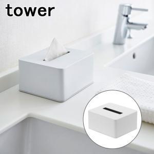 山崎実業 タワー ハーフ ティッシュボックス ホワイト TOWER ティッシュペーパー 台所 リビング ダイニング 洗面所 yamazaki|kitchen