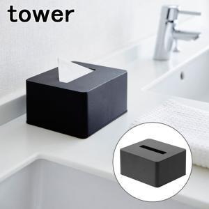 山崎実業 タワー ハーフ ティッシュボックス ブラック TOWER ティッシュペーパー 台所 リビング ダイニング 洗面所 yamazaki|kitchen