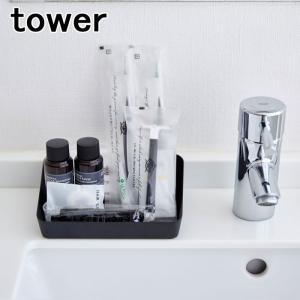 山崎実業 アメニティーボックス タワー ブラック TOWER トレー 小物置き 多目的ボックス ボックス yamazaki|kitchen