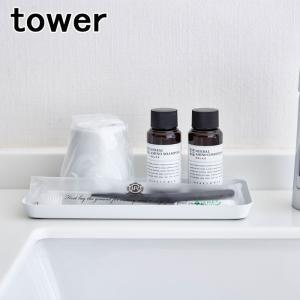 山崎実業 メタルトレー タワー L ホワイト TOWER トレー 小物置き 多目的ボックス ボックス yamazaki|kitchen