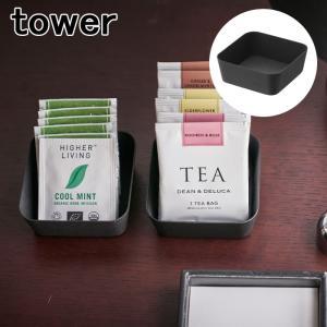 山崎実業 メタルトレー タワー S ブラック TOWER トレー 小物置き 多目的ボックス ボックス yamazaki|kitchen