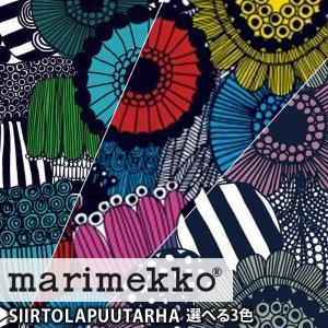 [ 1.5mまでメール便送料無料 ] マリメッコ MARIMEKKO シールトラプータルハ 生地 選べる3色 ( 30cm以上〜10cm単位で切り売り ) [ ファブリック ] [ 北欧 布 ]|kitchen