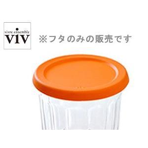 VIV/ヴィヴ ジャー 315用 フタ (替用) 【SILICONE SERIES/シリコンシリーズ/保存容器/キャニスター】(59824)<オレンジ>|kitchen