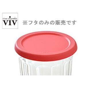 VIV/ヴィヴ ジャー 315用 フタ (替用)【SILICONE SERIES/シリコンシリーズ/保存容器/キャニスター】(59825)<ピンク>|kitchen