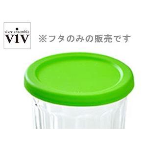 VIV/ヴィヴ ジャー 315用 フタ (替用)【SILICONE SERIES/シリコンシリーズ/保存容器/キャニスター】(59827)<グリーン>|kitchen