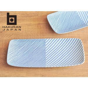 白山陶器 重ね縞 長焼皿 【 HAKUSAN 波佐見焼 和食器 焼き魚 】|kitchen