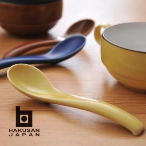 白山陶器 S型スープスプーン 選べる5カラー [ HAKUSAN スプーン 阪本やすきデザイン ]|kitchen
