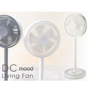 mood/ムード リビングファン DCモーター(MOD-LV1201D-WH)<ホワイト>|kitchen