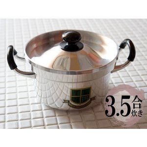 トオヤマ 亀印 文化鍋 18cm 【ご飯鍋】<3.5合>|kitchen