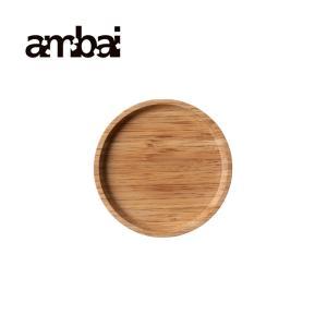 ambai 小泉誠プロデュース 食器 珈琲 竹皿 9cm TK-47210 【 あんばい ソーサー 小皿 FORMLADY 】 kitchen