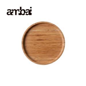 ambai 小泉誠プロデュース 食器 珈琲 竹皿 12cm TK-47211 【 あんばい ソーサー 小皿 FORMLADY 】 kitchen