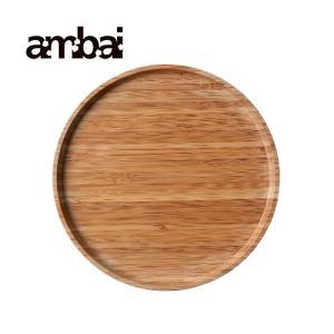 ambai 小泉誠プロデュース 食器 珈琲 竹皿 16cm TK-47213 【 あんばい ソーサー 小皿 FORMLADY 】 kitchen