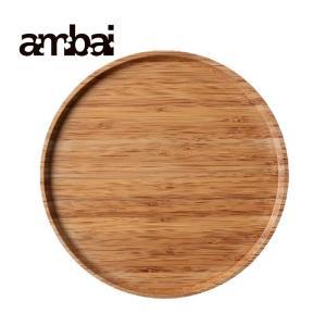 ambai 小泉誠プロデュース 食器 珈琲 竹皿 18cm TK-47215 【 あんばい ソーサー 小皿 FORMLADY 】 kitchen