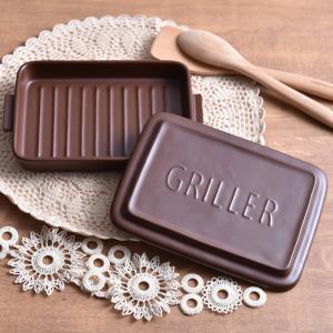 ツールズ グリラー TOOLS GRILLER カカオ イブキクラフト オーブン オーブンウェア 魚焼き グリル 直火 陶器 角皿陶器 ダッチオーブン|kitchen