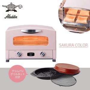 【 残りわずか!送料無料 】アラジン グリル&トースター (ピンク)AET-G13N(P)  トースター 4枚焼き Aladdin 遠赤グラファイト グリルパン|kitchen