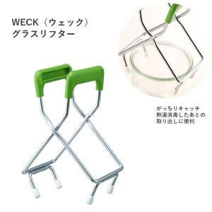 WECK/ウェック グラスリフター(WE-017)|kitchen