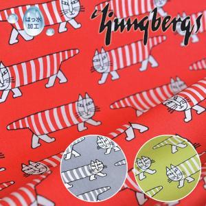 《1.5mまでメール便送料無料》LJUNGBERGS リサ・ラーソン マイキー コーティング生地 選べる3色 (30cm以上〜10cm単位で切り売り) 《 ファブリック 》 kitchen