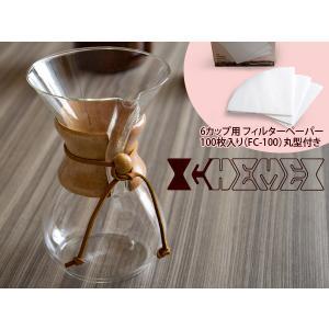 CHEMEX/ケメックス マシンメイド コーヒーメーカー(CM-6A)&フィルターペーパー(丸型)100枚入り セット<6カップ用>|kitchen