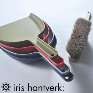 イリスハントバーク ちりとりブラシセット ハンドタイプ 選べる4色|kitchen