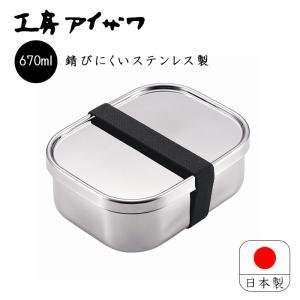 工房アイザワ 角型フードボックス 【ステンレス弁当箱/保存容器/ランチボックス】<中>|kitchen