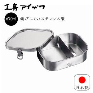 工房アイザワ 角型ランチボックス <中>(70128)【ステンレス お弁当箱 保存容器 フードボックス】|kitchen