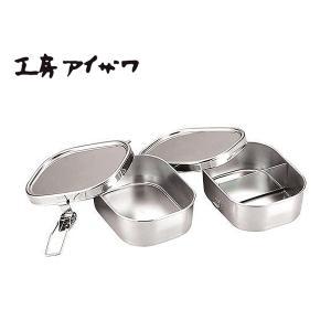 工房アイザワ 角型ランチボックス 2段 【ステンレス弁当箱/保存容器/フードボックス】<小>(70127)|kitchen