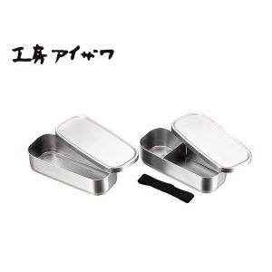 工房アイザワ 角長ランチボックス 2段 【ステンレス弁当箱/保存容器/フードボックス】(70139)|kitchen