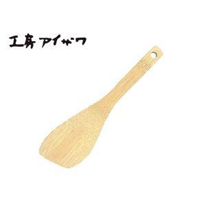 工房アイザワ 調理ベラ 斜め 【ヘラ/へら/ターナー】<中>|kitchen