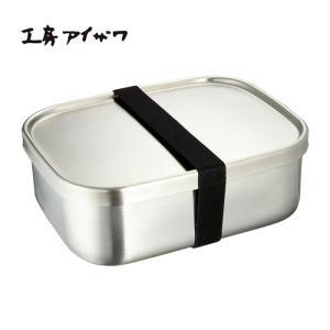 工房アイザワ 角型フードボックス <大> 【 ステンレス弁当箱 保存容器 ランチボックス 】|kitchen