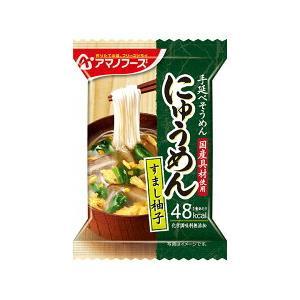 アマノフーズ にゅうめん すまし柚子 (4食入...の関連商品5