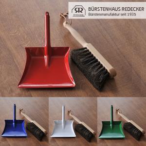 レデッカー ダストパンセット ハンディブラシ&ちりとり 選べる4色|kitchen
