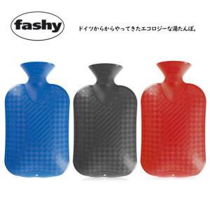 ファシー 湯たんぽ プレーン2.0L 選べる3色 ドイツ 並行輸入品(6420)【送料無料】
