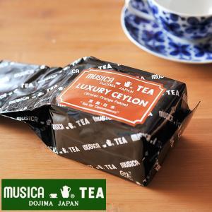 ムジカティー ラグジュアリー セイロン  【MUSICA ムジカ 紅茶 / 堂島 / LUXURY CEYLON】<250g>|kitchen