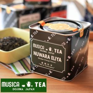 ムジカティー ヌワラエリヤ  【MUSICA ムジカ 紅茶 / 堂島 / NUWARA ELIYA】<226g缶>|kitchen