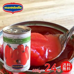 【送料無料】Montebello モンテベッロ 有機ホールトマト缶(オーガニック) 400g<1ケース(24缶)>|kitchen
