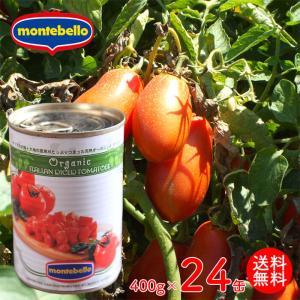 【送料無料】モンテベッロ 有機ダイストマト缶(オーガニック) 400g<1ケース(24缶)>|kitchen