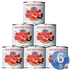 【箱入りセットでお買い得】MONTEBELLO/モンテベッロ ダイストマト 2.55kg<6缶セット>|kitchen