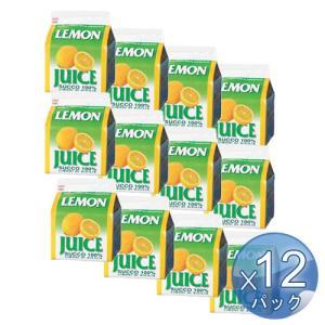 【箱入りセットでお買い得】 ORANFRIZER/オランフリーゼル社 レモンジュース 250ml<12パックセット> 【冷凍便でお届け】|kitchen