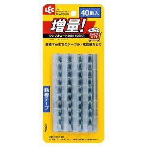レック/LEC シンプルコード止め  40個入  H-465|kitchen