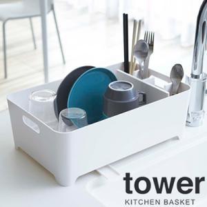 【ポイント10倍】山崎実業 水切りバスケット タワー 【 YAMAZAKI tower 】|kitchen