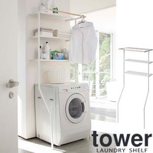 【ポイント10倍】山崎実業 立て掛けランドリーシェルフ タワー【 YAMAZAKI tower 】|kitchen