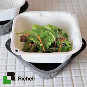 リッチェル コランダー&バット <Lサイズ> 選べる2色 < アイボリー/ダークグレー > 【 Richell 水切り ボウル ざる 】 kitchen