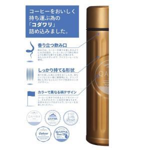CBジャパン QAHWA コーヒーボトル <東...の詳細画像2