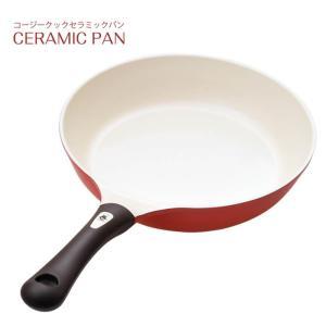 コージークック セラミック フライパン 26cm IH対応 セラミックパン セラミックフライパン IH CERAMIC PAN cozycook [ 送料無料 ]|kitchen