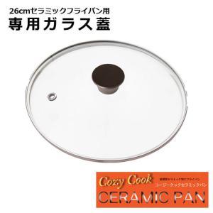 コージークック セラミックパン用 ガラス蓋 26cm|kitchen